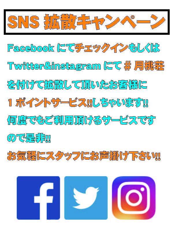 改SNSキャンペーン