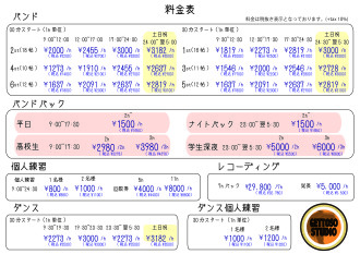 月桃料金表-3-01