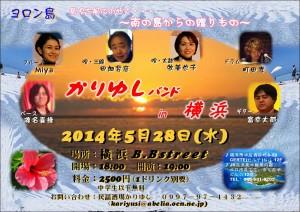 かりゆしバンド in 横浜