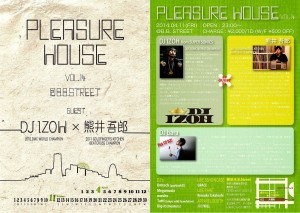 PLEASURE HOUSE vol.14