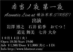 [B.B.STREET]本当の夜-第一夜(フライヤー)