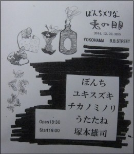 兎の眼フライヤー(2)