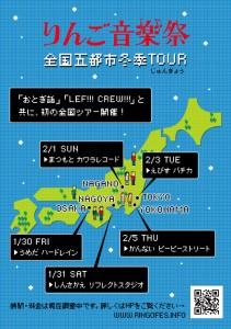 ringo_w_tour-1