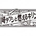 川崎テツシと燃えるキリン
