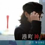 ジェットウォン