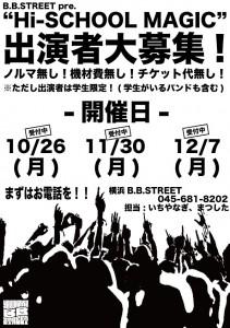 高校生イベント