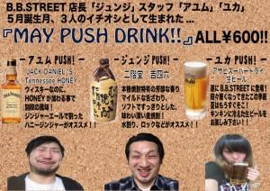 5月PUSH-DRINK