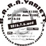 B.A.R.A.バラエティvol,2