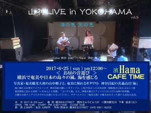 山神ライブポスター