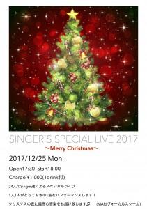 2017-12-25クリスマスチラシ