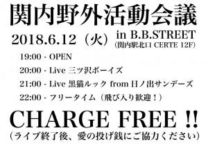 関内野外活動会議