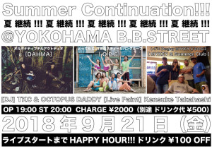 20180921_summer-continuation