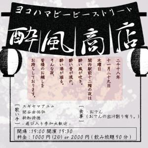 酔風商店11-29