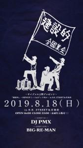20190818_1