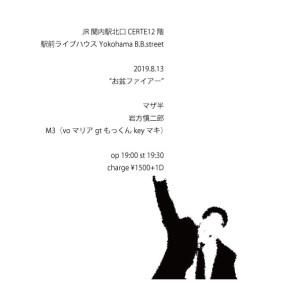 20190813_おぼんファイヤー
