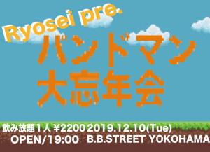 2019.12.10忘年会