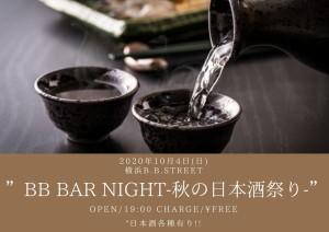 2020年10月4日(niti) 横浜B.B.STREET