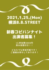 新春コピバンナイト 出演者募集!