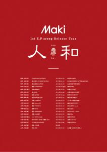 Maki ツアースケジュール